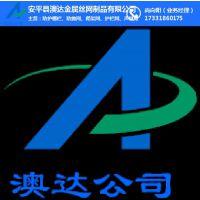 安平县澳达金属丝网制品有限公司