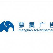 广州市梦昊广告有限公司