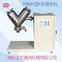 供应混合机 V型混料机 V形混料机 粉体混合机 干粉混料机 小型混合机 VH01