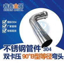DN50x20不锈钢弯头 变径弯头 304薄壁双卡压管件 不锈钢水管配件