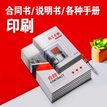 企业鑫鸿品牌宣传画册厂家直销加工定制