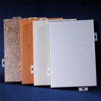 立广厂家直销3mm氟碳铝单板尺寸可定制幕墙室内铝单板