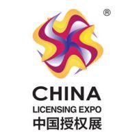 2019年中国国际品牌授权展览会
