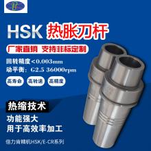 专业生产HSK烧结刀柄 热胀刀柄 热涨刀柄