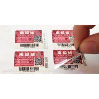 防伪商标 不干胶标签 防伪包装 纸类印刷 其他标签、标牌 胶印 塑料、塑胶标签 证件、单据、文件防伪