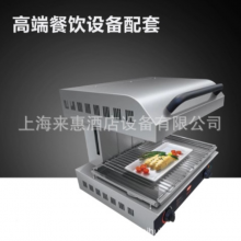 美国赫高Hatco TMS-1H红外线开放式焗烤炉、红外线开放式焗烤炉