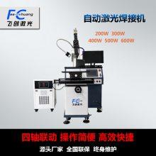变径接头自动激光焊接机厂家供应_四轴联动焊接机