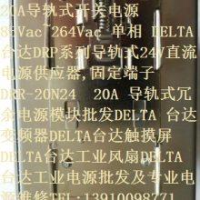 台达 DELTA DRP024V240W1AA 10A 24V 导轨式开关电源