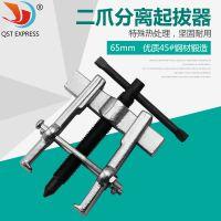 二爪拉马轴承拆卸工具拨轮器二爪分离起拔器 拆轴承二抓两角拉马