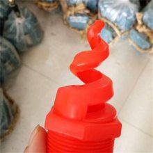 塑料螺旋喷嘴 脱硫除尘螺旋喷嘴 白色红色 PP螺旋喷嘴