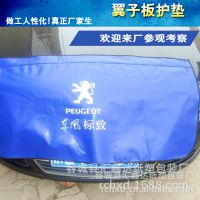 翼子板保护罩叶子板护布保险杠保护罩翼子板三件套叶子板三件套