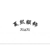 福建省福鼎市夏熙服饰有限公司