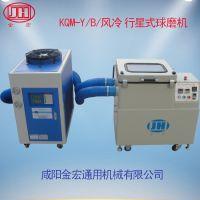供应行星式球磨机 低温风冷球磨机 KQM/B/L