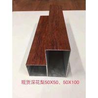 承接来料加工贴实木皮铝方通、铁方管、不锈钢管