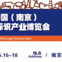 2020年南京标识展会