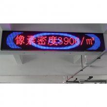 室内高清小间距全彩屏p2 p3户外全彩led显示屏广告屏 陕西LCD电子显示屏厂家