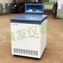 GL-25M落地式高速冷冻离心机