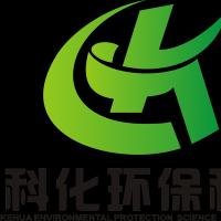 广州科化环保科技有限公司