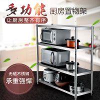 厂家直销不锈钢厨房置物架货架菜架仓库货架展示架碗架碗柜