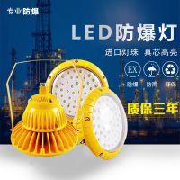 KD-FBD-001D LED免维护防爆灯40W-防爆LED平台灯