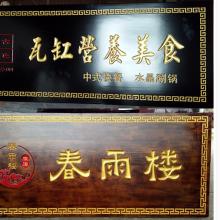 广东经销商牌匾定做 广州实木牌匾定制