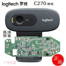 Logitech/罗技C270高清720P摄像头模组 USB摄像模块电路板