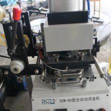 胜昌机械厂家直销-平面烫金机,全自动LOGO烫金机,小型气动丝带烫金机