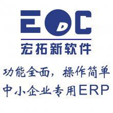 生产型ERP 生产制造专用erp