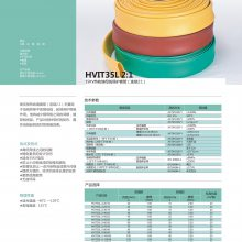 35KV 连续热收缩套管-2倍【HVIT35L-2】