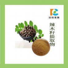 辣木籽提取物10:1 规格齐全 1公斤起订