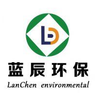 沧州蓝辰环保设备有限公司