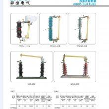 跌落式熔断器(H)RW7-10-HRW11-10/200
