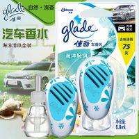 庄臣Glade/佳丽车香风/车用香水车载汽车出风口香水海洋/茉莉香园