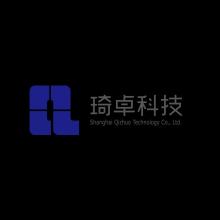 上海琦卓科技有限公司