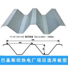 YX130-300-600型压型钢板_山东600型楼承板生产厂家_实体厂家 去掉中间商差价