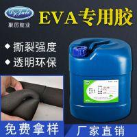 东莞聚厉牌JL-6120EVA专用胶水 环保透明强度好 EVA粘金属专用胶水