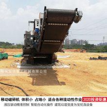 陕西西安建筑垃圾再生利用 双优重工专业供应履带式移动破碎站