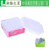 励勤包装PP盒装热封膜 易揭镀铝膜固体芳香剂封口膜 易撕铝箔膜 香水透气膜
