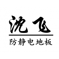 珠海沈飞地板有限公司深圳分公司