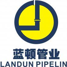 洛阳蓝顿管业有限公司