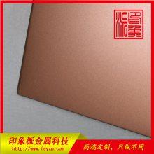 深圳广告公司装饰外墙不锈钢板/喷砂玫瑰金防指纹不锈钢厂家