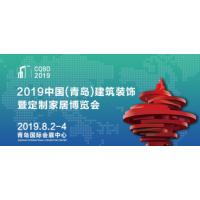 青岛建筑装饰博览会