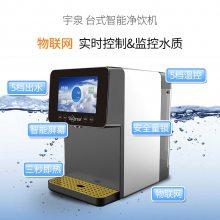 智能系列RO75净水机代工 |佛山净水器生产OEM厂家