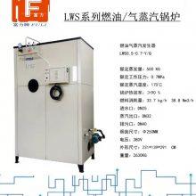 供应工业0.5吨燃气锅炉立式燃天然气蒸汽发生器环保设备
