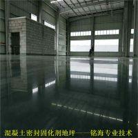 广州市花都混凝土地面起灰起砂处理——荔湾仓库水泥地翻新——铭海品质您放心