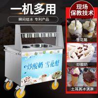 新款炒酸奶机商用全自动大长锅炒奶果冰卷机器锅雪花酪泰式炒冰机