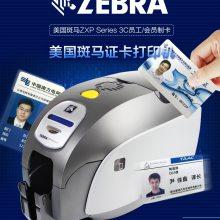 斑马(ZEBRA) ZXP3C证卡打印机 会员卡 学生证 印卡机 白卡 工作证彩色制卡机 单面