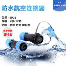 户外防水IP68航空连接器SP-21-2-3-4-5-7-9-12芯公母对接插头插座