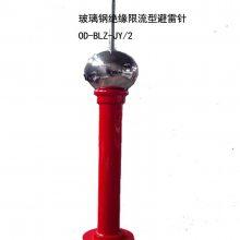 雷电接闪器,建筑物避雷塔,瞭望塔安装避雷针OD-XLB-1.5