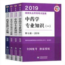 2019国家执业药师考试 中药师教材 全套四册 现货包邮